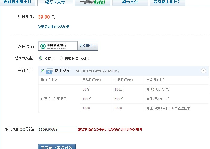 华夏秋美网购/网上订货流程图