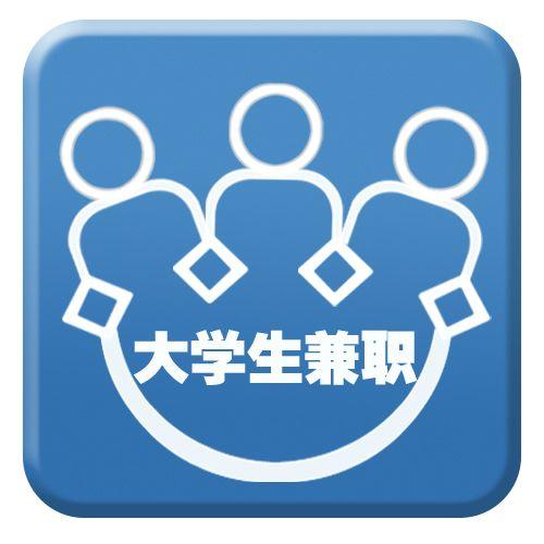 龍崋兼职网 大学生兼职 手机兼职 兼职招聘